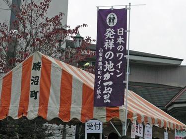 Katsunuma_1_2_93