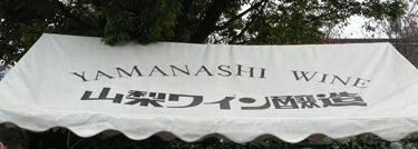 Katsunuma_1_3